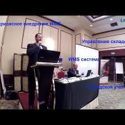 Управление складом. Складской Учет. Доклад ММЛФ-2015
