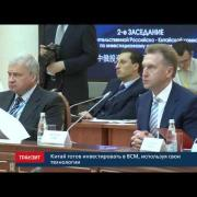 РЖД ТВ Россия Китай 16 06 16